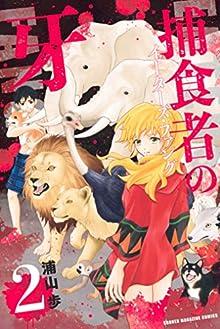 Eaters Fang (捕食者の牙 イーターズ・ファング) 01-02