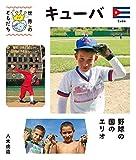 キューバ 野球の国のエリオ (世界のともだち)