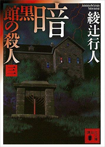暗黒館の殺人(三) (講談社文庫)の詳細を見る
