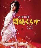 ソープ110番 悶絶くらげ [Blu-ray]