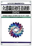 介護職員初任者研修―DVD付 (MINERVA福祉資格テキスト)