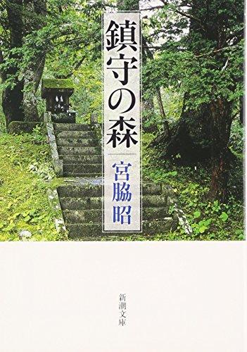 鎮守の森 (新潮文庫)