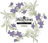 MusiClavies DUOシリーズ ヴァイオリン×チェロ 豪華限定盤 (CD)(初回生産限定盤)