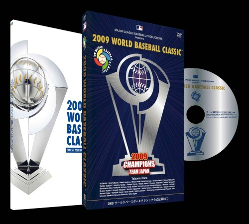 2009 WORLD BASEBALL CLASSICTM 公式記録DVD (5000限定プレミアムBOX)【期間限定生産】