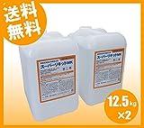 業務用食器洗浄機 スーパーリキッドMK 12.5kgタイプ×2