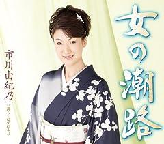 市川由紀乃「女の潮路」のCDジャケット