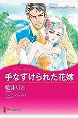 手なずけられた花嫁 (ハーレクインコミックス) Kindle版