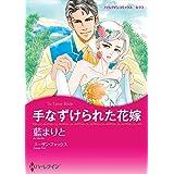 バージンラブセット vol.48 (ハーレクインコミックス)
