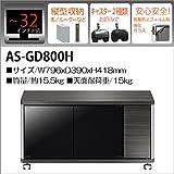 ASAHI WOOD PROCESSINGその他 GD style テレビ台 ハイタイプ AS-GD800Hの画像