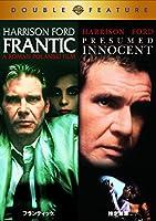 フランティック/推定無罪 DVD (初回限定生産/お得な2作品パック)