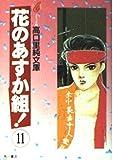 花のあすか組! (11) (コミック版高口里純文庫)