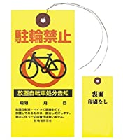 警告下げ札《非防水》 駐輪禁止 6×12cm 100枚 【ProMEDIA】