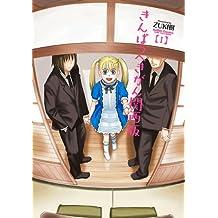 きんぱつへきがん 関西版 : 1 きんぱつへきがん 関西版 (アクションコミックス)