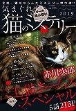 気まぐれ猫のミステリー2019 2019年 07 月号 [雑誌]