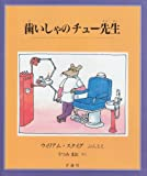 歯いしゃのチュー先生 (児童図書館・絵本の部屋)
