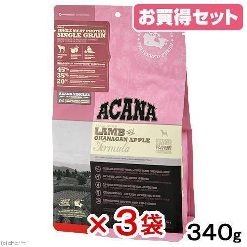 お買得セット アカナ ラム&オカナガンアップル 340g 正規品 犬フード 成犬用 ACANA 3袋