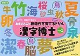 漢字博士〈レベル2〉 (あきびんごの創造性を育てる○つけドリル)