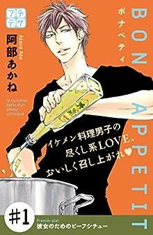 BON APPETIT プチデザ(1) (デザートコミックス)
