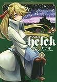 Helck 5 (裏少年サンデーコミックス)