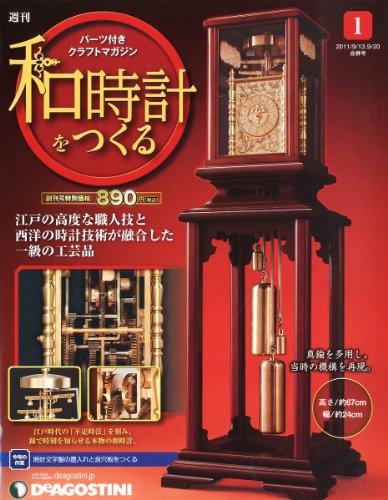 和時計をつくる全国版 2011年 09/20号 [雑誌]
