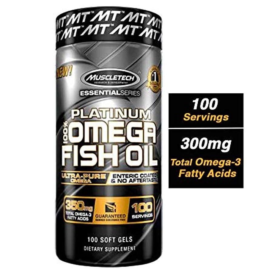 三角形決して振り返るMuscletech プラチナム100% フィッシュオイル 100カプセル (Platinum 100% Fish Oil, 100 Soft Gel Caps)