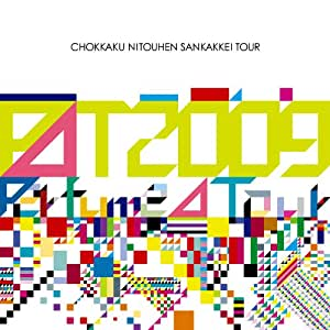 Perfume Second Tour 2009『直角二等辺三角形TOUR』 [Blu-ray]