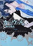 カーニヴァル 16—御巫桃也書き下ろしシナリオによるドラマCD付き特装 (IDコミックス ZERO-SUMコミックス)