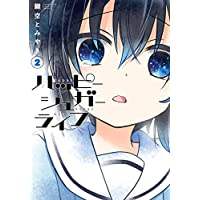ハッピーシュガーライフ 2巻 (デジタル版ガンガンコミックスJOKER)