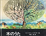 木のうた (四季のファンタジー 1)