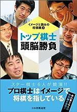 トップ棋士頭脳勝負 イメージと読みの将棋観3