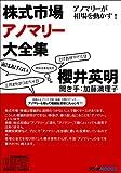 株式市場アノマリー大全集[CD] (アノマリーが相場を動かす!) (<CD>)