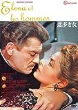 恋多き女[DVD]