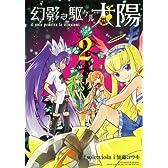 幻影ヲ駆ケル太陽 (2) (ガンガンコミックスONLINE)