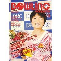 BOWLING magazine (ボウリング・マガジン) 2008年 03月号 [雑誌]