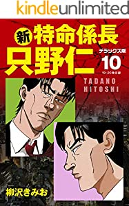新・特命係長 只野仁 デラックス版 10巻 表紙画像