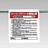 【341-37A】ワンタッチ取付標識 ローリングタワー