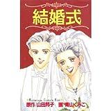 結婚式 (講談社コミックスキス)