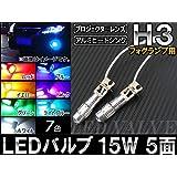 AP LEDバルブ H3 15W 12V ピンク AP-LB009-PI 入数:2個