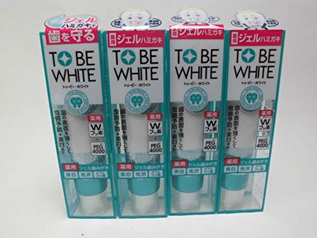 多様体ささやき難しい【4個セット】「歯周病予防+ホワイトニング」 トゥービー?ホワイト 薬用デンタル ジェル (100g) 定価990円×4個