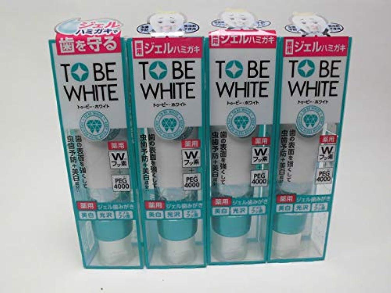 ハブブ簡略化する人に関する限り【4個セット】「歯周病予防+ホワイトニング」 トゥービー?ホワイト 薬用デンタル ジェル (100g) 定価990円×4個