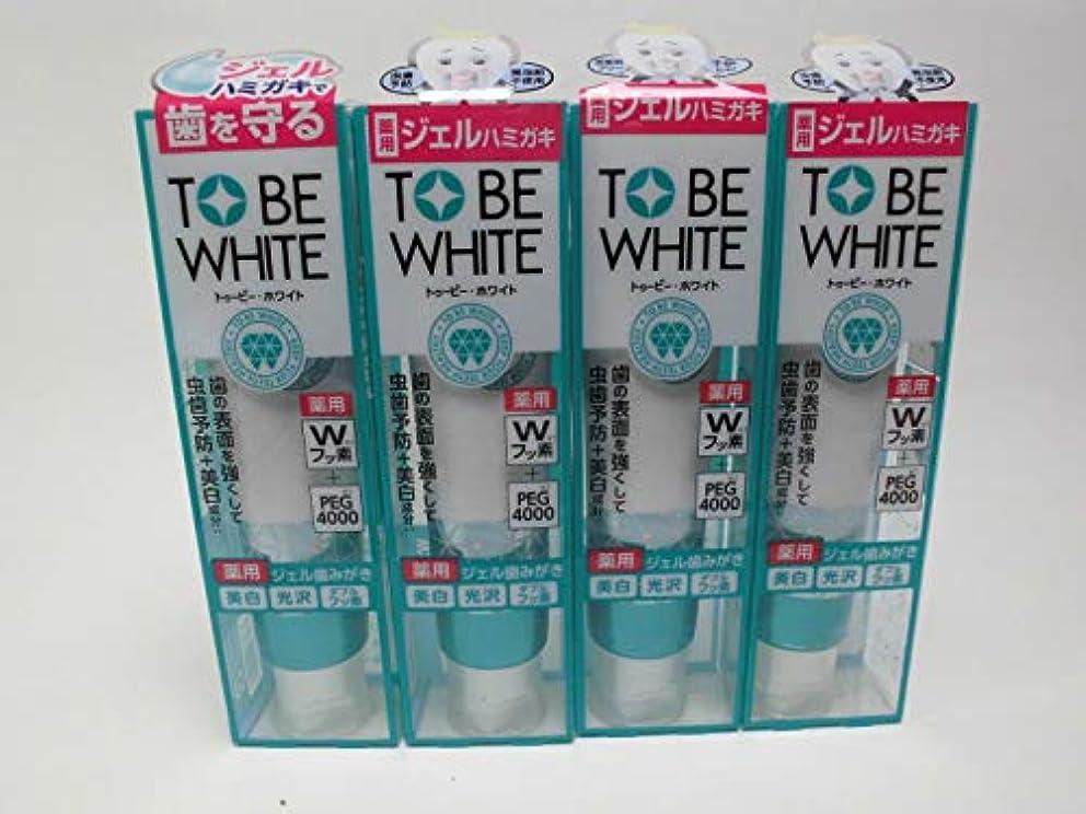 子供っぽい自分自身フォルダ【4個セット】「歯周病予防+ホワイトニング」 トゥービー?ホワイト 薬用デンタル ジェル (100g) 定価990円×4個