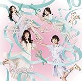 母校へ帰れ! (通常盤Type-B)(CD+DVD)(デカジャケット付)