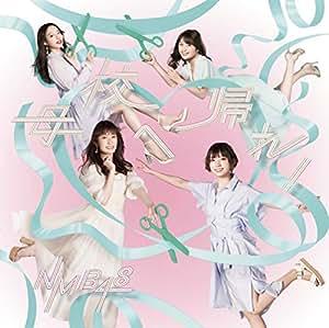 【Amazon.co.jp限定】母校へ帰れ! (通常盤Type-B)(CD+DVD)(デカジャケット付)