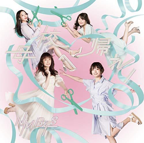 【Amazon.co.jp限定】母校へ帰れ! (通常盤Type-B)(CD+DVD)(デカジャケット付) - NMB48