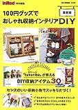 InRed特別編集 100円グッズでおしゃれ収納インテリアDIY 最新版 (e-MOOK)