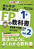 みんなが欲しかった! FPの教科書 1級 Vol.2 タックスプランニング/不動産/相続・事業承継 2017-2018年 (みんなが欲しかった! シリーズ)