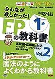 みんなが欲しかった! FPの教科書 1級 Vol.2 タックスプランニング/不動産/相続・事業承継 2017-2018年