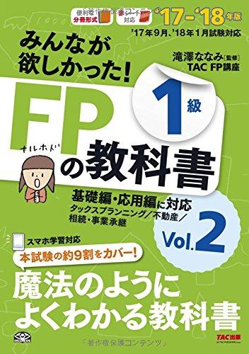 みんなが欲しかった! FPの教科書 1級 Vol.2 タックスプランニング/不動産/相続・事業承継 2017-2018年 (みんなが欲しかった! シリーズ)