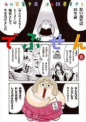 でぶせん(8) (ヤンマガKCスペシャル)