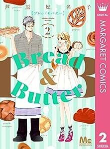 Bread&Butter 2巻 表紙画像